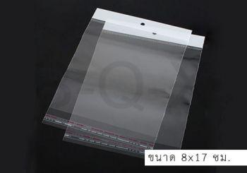 ถุงแก้ว OPP ใส ฝากาว มีรูแขวน 8x17 Cm.
